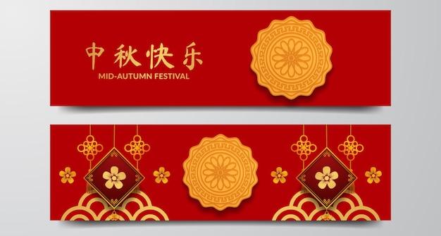 月餅とアジアの装飾が施されたエレガントで豪華な中秋節のポスターバナー(テキスト翻訳=中秋節)