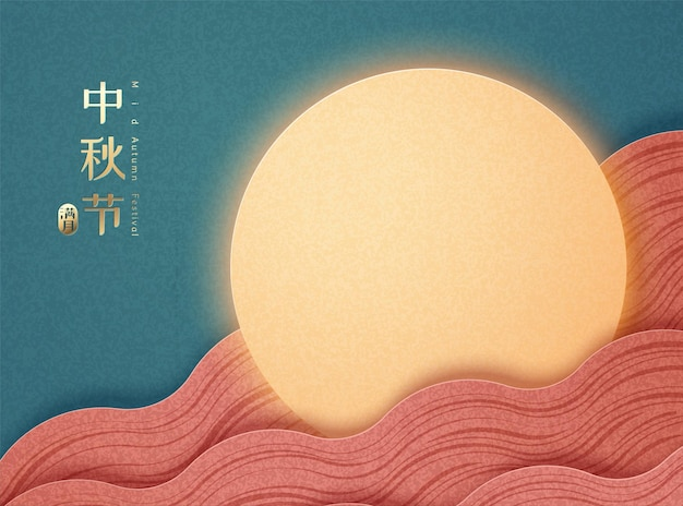 Elegant mid autumn festival attractive moon and watermelon red cloud