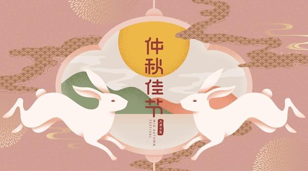 翡翠のウサギとピンク色の吊り提灯、中国語で書かれたハッピームーンフェスティバルとエレガントな中秋節のイラスト
