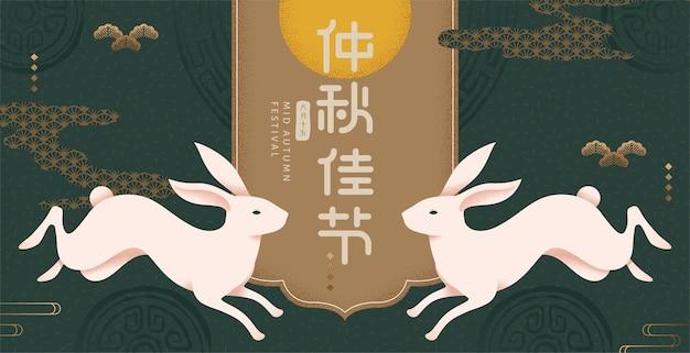 濃い緑色の背景に翡翠のウサギ、中国語で書かれたハッピームーンフェスティバルとエレガントな中秋節のイラスト
