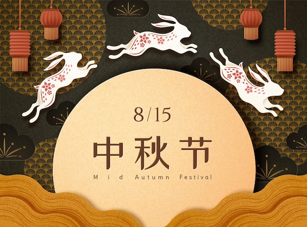Элегантный фестиваль середины осени бумажный нефритовый кролик и элементы полной луны
