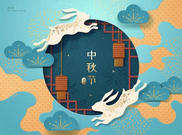 中国の窓枠の周りのエレガントな中秋節ペーパーアート翡翠ウサギ