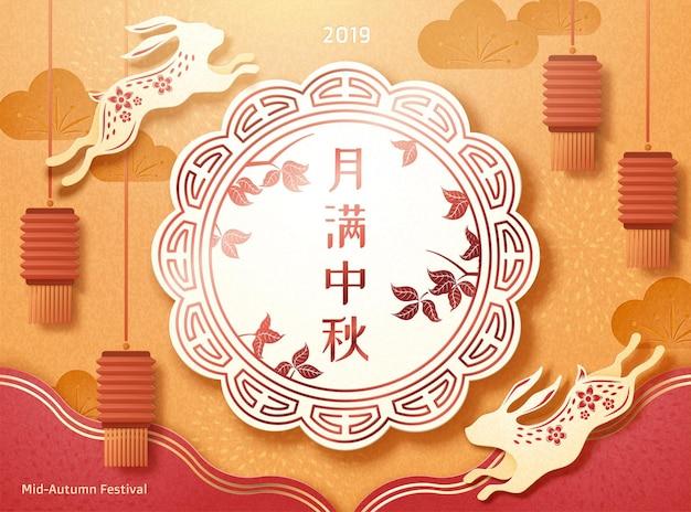 Elegant mid autumn festival written in chinese words paper art jade rabbit around mooncake
