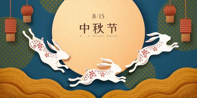Elegant mid autumn festival written in chinese words, paper art jade rabbit on blue background