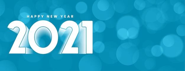 青いボケ味の背景にエレガントな新年の装飾