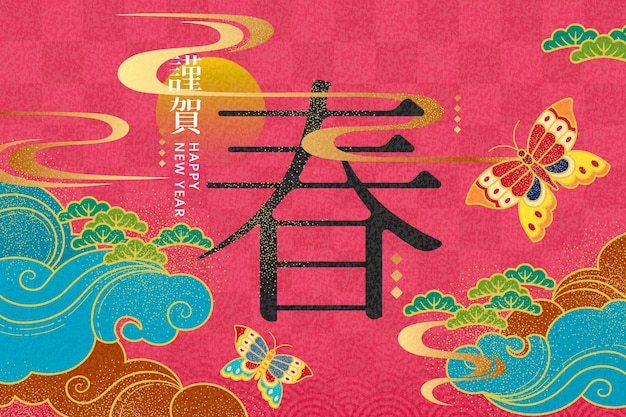 Elegant new year design with butterfly and clouds element