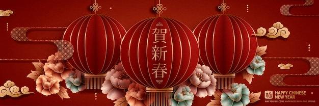 エレガントな牡丹と提灯新年赤いバナーデザイン、中国語の文字で書かれたフォーチュンと新年あけましておめでとうございます単語