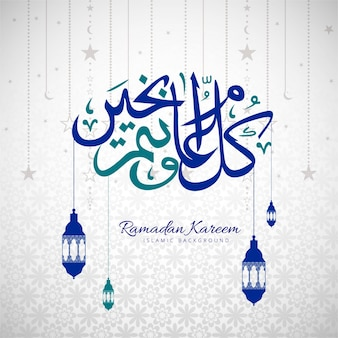 Elegant ramadan kareem illustration with lettering