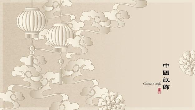 우아한 복고풍 중국 스타일 배경 템플릿 식물원 꽃 나선형 곡선 구름과 랜턴