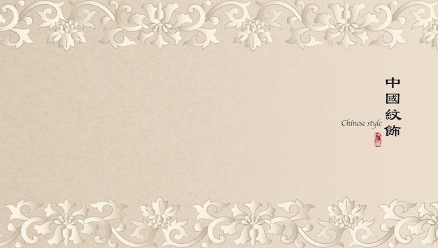 우아한 복고풍 중국 스타일 배경 템플릿 식물원 자연 꽃 프레임
