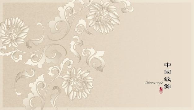 우아한 복고풍 중국 스타일 배경 템플릿 식물원 자연 꽃 나선형 잎