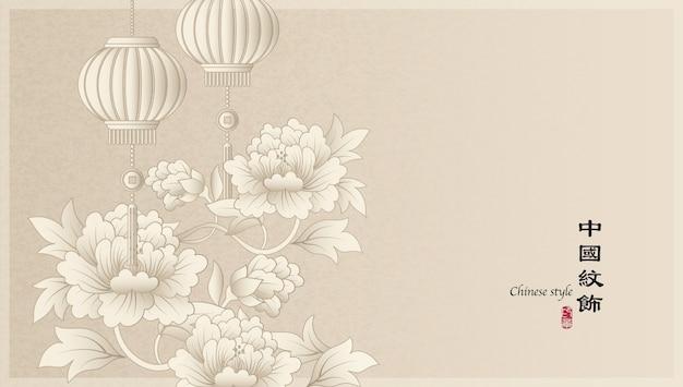 우아한 복고풍 중국 스타일 배경 템플릿 식물원 모란 꽃과 전통 랜턴