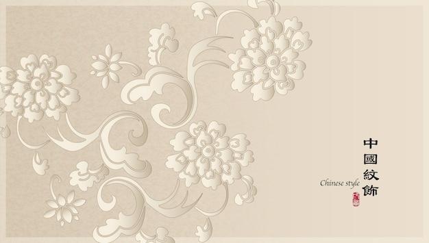 우아한 복고풍 중국 스타일 배경 템플릿 식물원 모란 꽃 나선형 곡선 크로스 잎 포도 나무