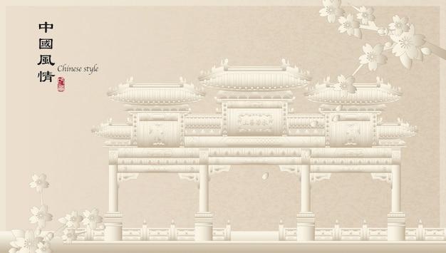 우아한 복고풍 중국 스타일의 배경 템플릿 건축 기념 아치와 사쿠라 벚꽃 꽃의 시골 풍경