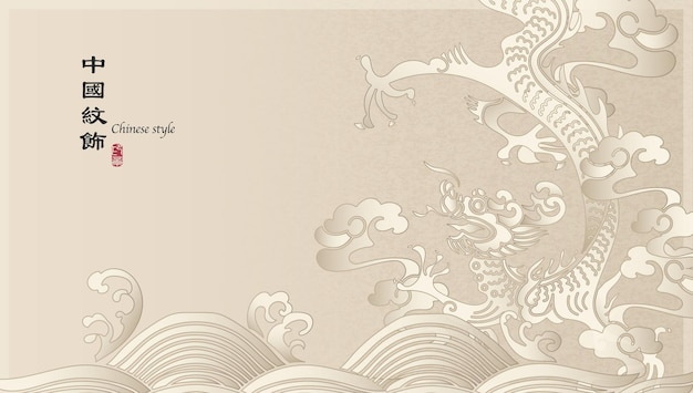 우아한 복고풍 중국 스타일 배경 템플릿 용과 바다 물결 나선형 구름