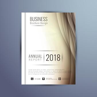 エレガントな波状の年次報告書パンフレットのデザイン