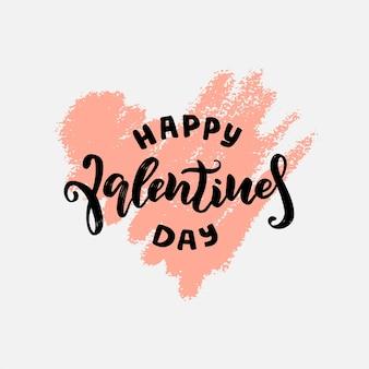 해피 발렌타인 데이를위한 엠블럼 디자인. 사랑에 대한 글자 문구. 필기 서예 텍스트.