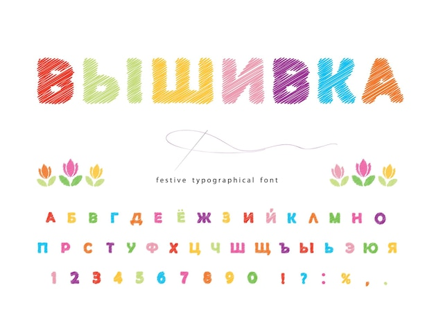 Embroidery cyrillic russian font