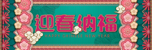 Embroidery style lunar year banner Premium Vector