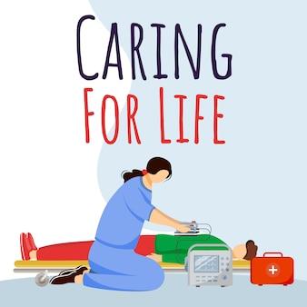 응급 응급 처치 의사 소셜 미디어 게시물. 인생을 돌보는 것. 광고 웹 배너 템플릿입니다. 소셜 미디어 부스터, 컨텐츠 레이아웃. 프로모션 포스터, 삽화가있는 인쇄 광고