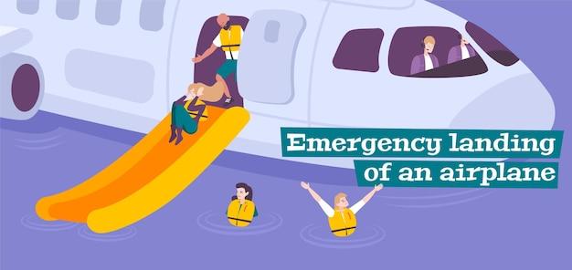 飛行機のイラストの緊急着陸
