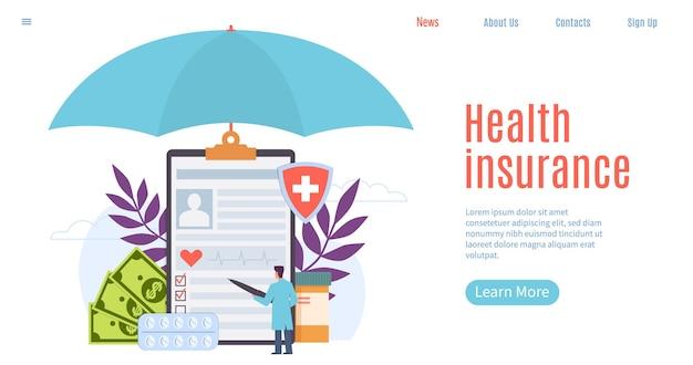 응급 서비스 웹 사이트 페이지 병원 신청서 양식 디자인