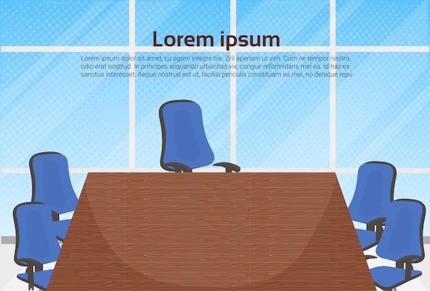 Пустой зал заседаний офиса для деловых встреч шаблон фона