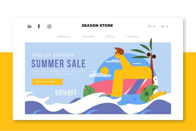 시즌 종료 여름 방문 페이지 템플릿