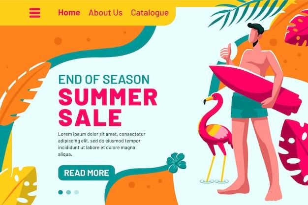 시즌 종료 여름 할인 방문 페이지