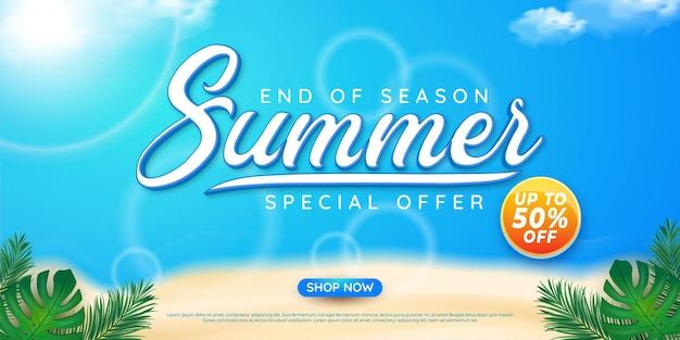 End of summer sale background