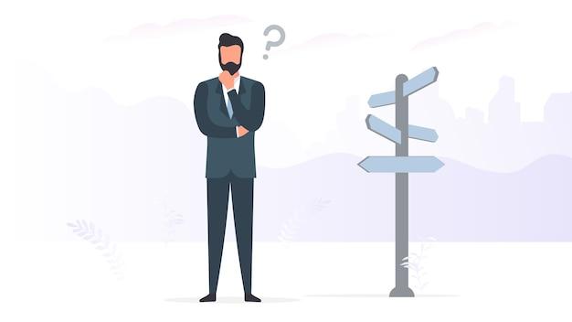 起業家はパスを選択します。ビジネスマンが方向指示器の近くを考えています。ベクター。