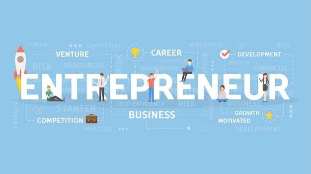 起業家の概念図。