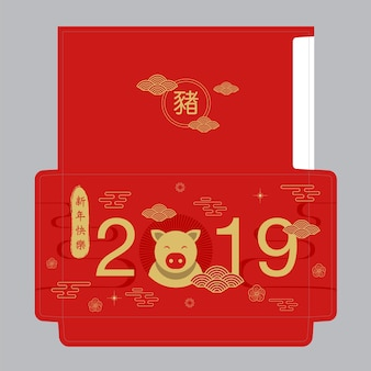 Envelope, reward , happy new year, 2019, chinese new year