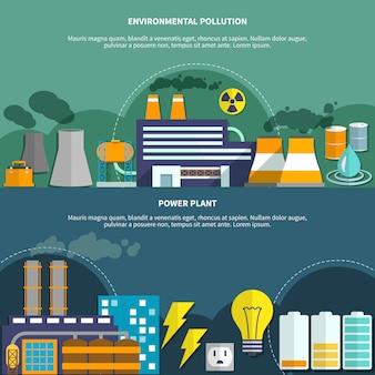 環境汚染と発電所のバナー