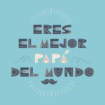 Eres el mejor papa del mundo надпись в испанском переводе ты лучший папа в мире