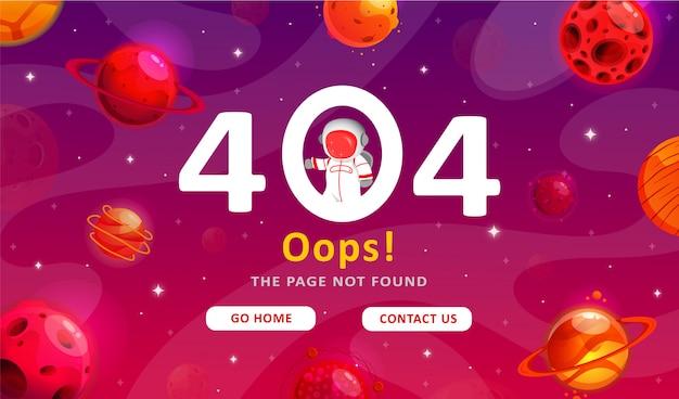 Шаблон ошибки 404, страница не найдена.