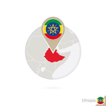에티오피아 지도 및 원 안에 플래그입니다. 에티오피아 지도, 에티오피아 깃발 핀. 세계 스타일의 에티오피아 지도. 벡터 일러스트 레이 션.