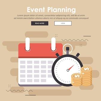 Планировка события