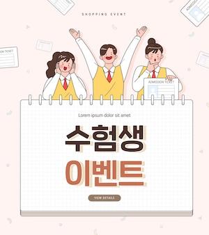 수험생 할인 이벤트. 한국어 번역