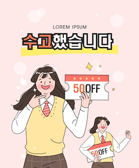 受験者の割引イベント。韓国語翻訳:「あなたの努力をありがとう」イラスト。