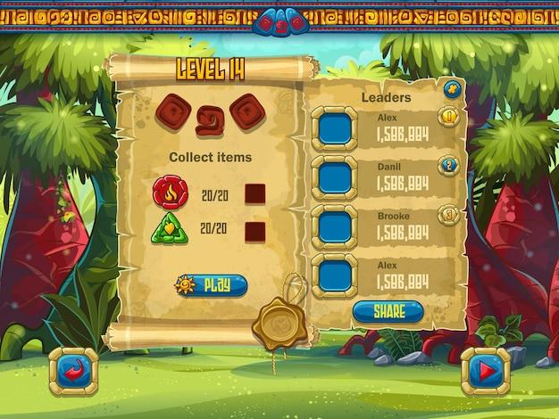 コンピュータゲームのウィンドウのレベルを設定する例
