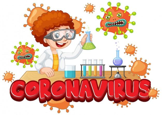 研究室でコロナウイルスの実験