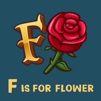 子供のアルファベット文字fと花