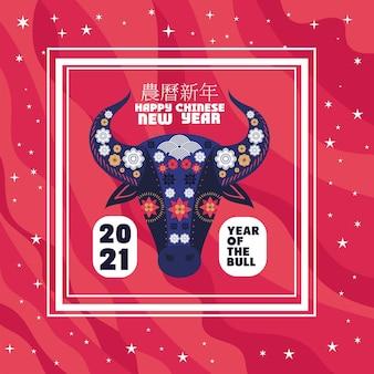 Лицо быка с цветами над белой рамкой и счастливого китайского нового года