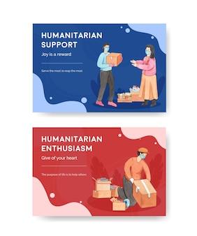 人道援助の概念、水彩画スタイルのfacebookテンプレート