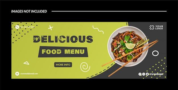 Шаблон баннера вкусной еды или обложка facebook