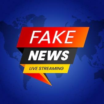 偽のニュースのテーマ