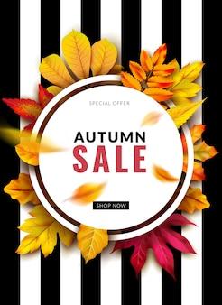 秋のセール。赤と黄色の葉で季節の秋のプロモーション。 9月と10月の割引オファー。花のフレーム紙の背景販売チラシ