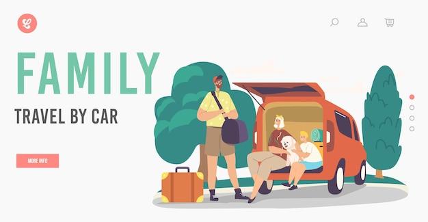 ファミリーカー旅行の着陸ページテンプレート。両親と息子はロードジャーニーの準備ができています。トランクにバッグをロードする幸せなキャラクター。母、父、犬を連れた少年は家を出ます。漫画の人々のベクトル図
