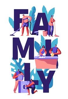 一緒に家を掃除する家族。家事の概念図